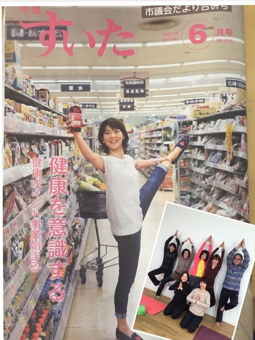 吹田市報「すいた」の表紙を我らが先生が飾りました_f0180576_1658842.jpg