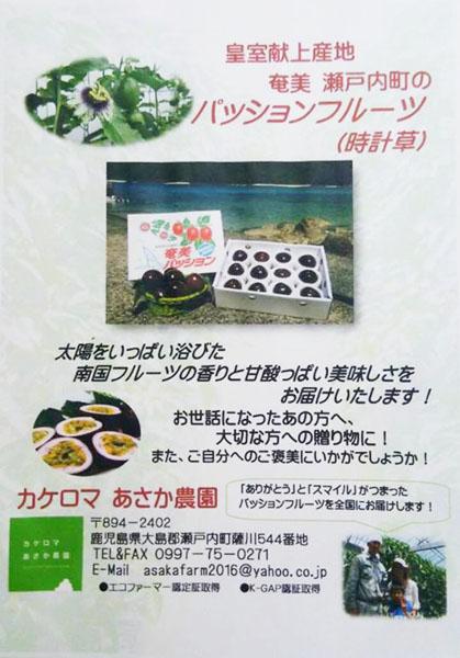 カケロマあさか農園さん、パッションフルーツ受付収穫開始!_e0028387_9294868.jpg