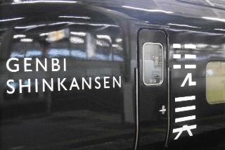 現美新幹線_e0290193_17372137.jpg