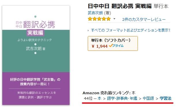 本日のアマゾンランキングは44位、日中中日 翻訳必携 実戦編_d0027795_105616.jpg