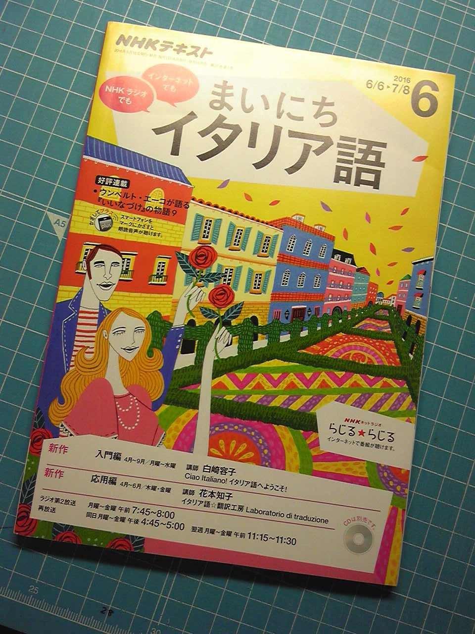 NHKラジオイタリア語講座テキスト6月号に私の投稿が載っていますので見て下さいね〜_c0061896_19072447.jpg