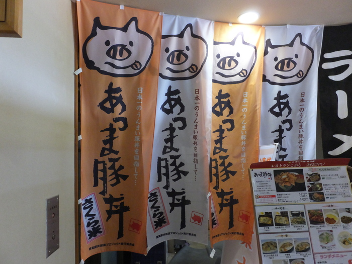 あつま豚丼を食べに行こう!!_c0226202_21575697.jpg