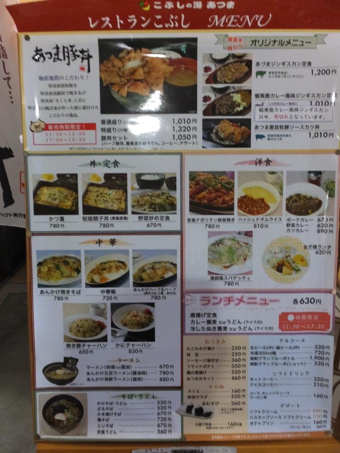 あつま豚丼を食べに行こう!!_c0226202_21583914.jpg