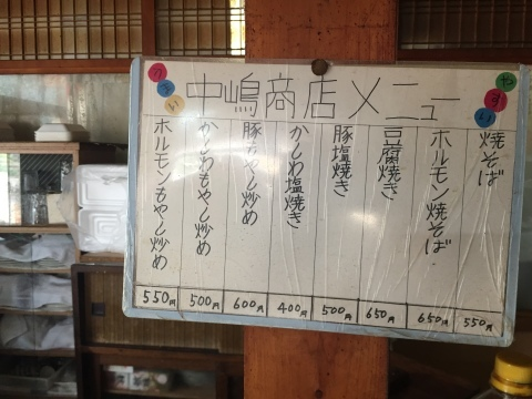 中嶋商店 (八東駅前)_e0115904_05052310.jpg