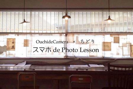 OuchideCamera x ちどり スマホ de Photo Lesson フォトレッスンが終了しました。_a0251920_106527.jpg