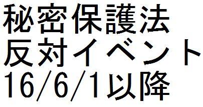 秘密保護法反対イベント 16/6/1以降_c0241022_14552087.jpg