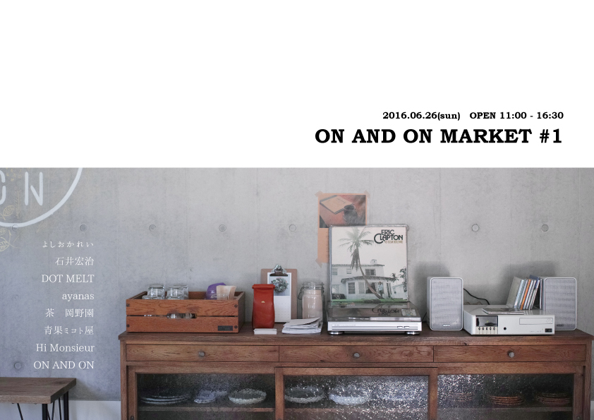 ON AND ON MARKET #1_b0363827_13474325.jpg