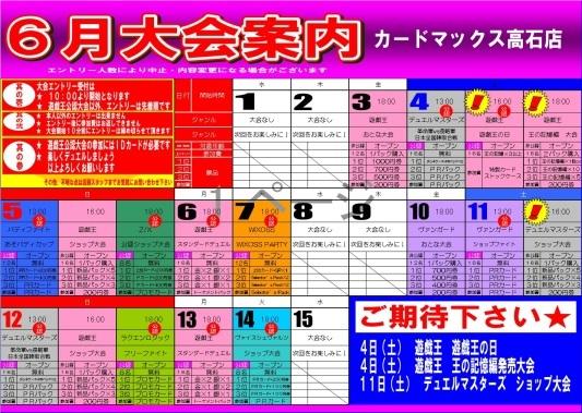 【高石店】6月前半大会情報_d0259027_00513896.jpg