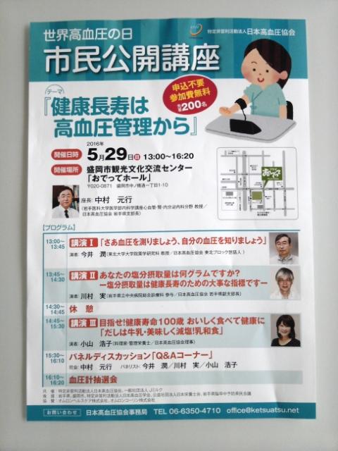 世界高血圧の日に盛岡で講演させて頂きました。_b0204930_836727.jpg