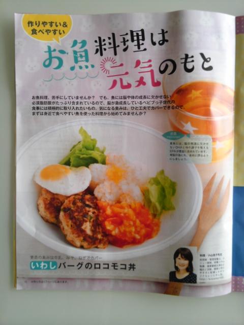 小学館ベビーブックでお魚レシピを紹介させて頂きました♪_b0204930_8372641.jpg