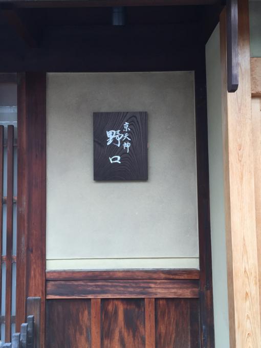 京天神 野口_c0223630_01364722.jpg