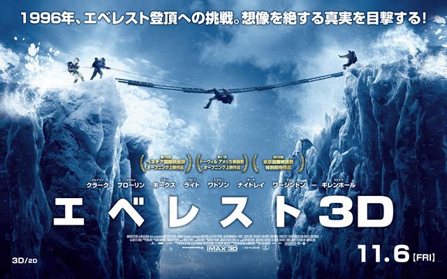 エベレスト~3D~_c0113733_176100.png
