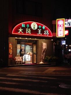 大阪_b0207536_23746100.jpg