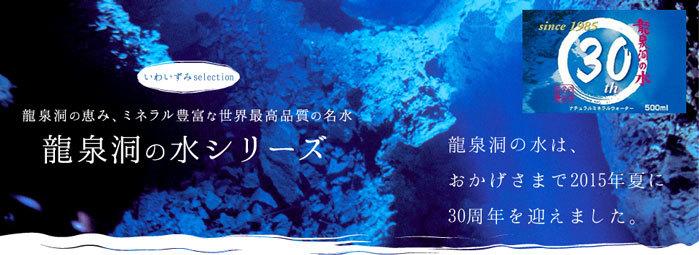 「龍泉洞の水」発売から30年。「世界最高品質の名水」誕生のきっかけに迫る(1)_b0206037_16371257.jpg