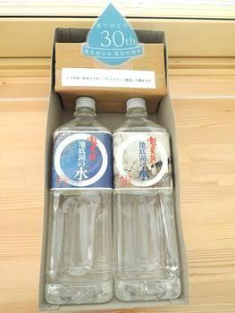 「龍泉洞の水」発売から30年。「世界最高品質の名水」誕生のきっかけに迫る(2)_b0206037_17085303.jpg
