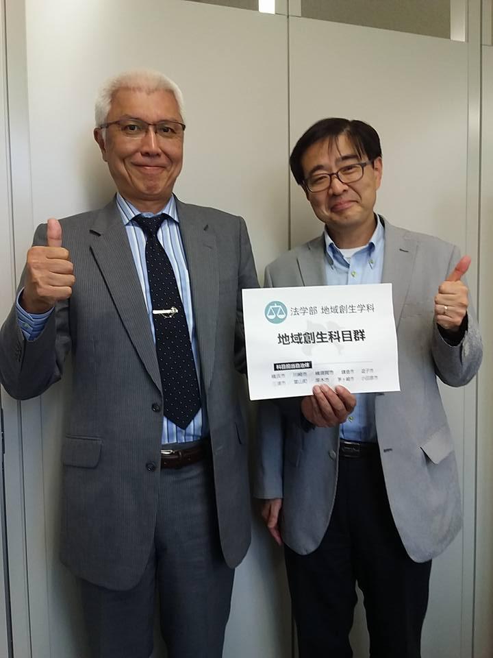 関東学院大学経営学部と、法学部地域創生学科_f0138645_104472.jpg