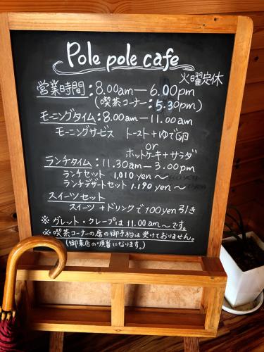 Pole pole cafe (ポレポレカフェ)_e0292546_07221844.jpg