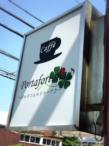 Portafortuna (ポルタフォルトゥーナ)_e0292546_22011221.jpg
