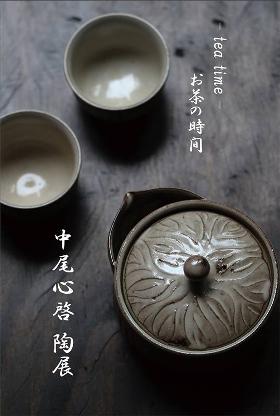 中尾心啓 陶展「- tea time - お茶の時間」_b0186148_1517132.jpg