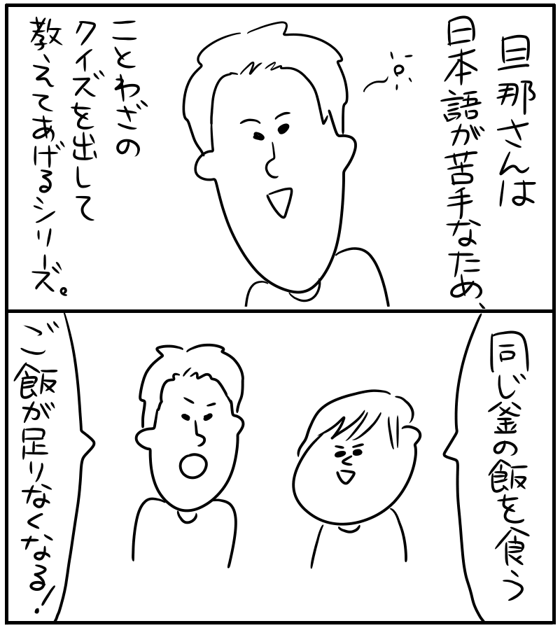 ことわざシリーズ(15)_f0346353_15084962.png