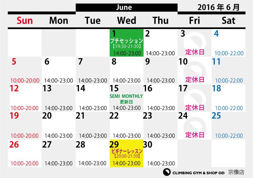 6月営業カレンダー_a0330060_00555200.jpg