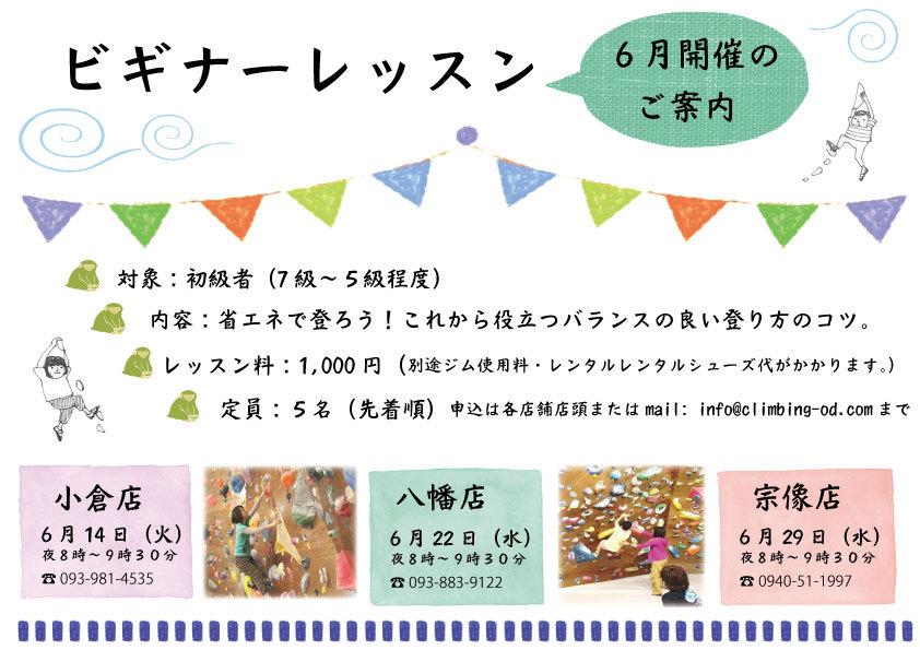 6月営業カレンダー_a0330060_01005260.jpg