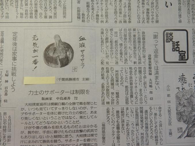 '16,5,31(火)紫玉ねぎの絵が新聞に載ったYO!_f0060461_1125772.jpg