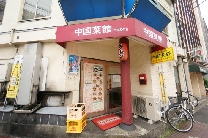 中華家庭料理 中国菜館_a0077663_6502679.jpg