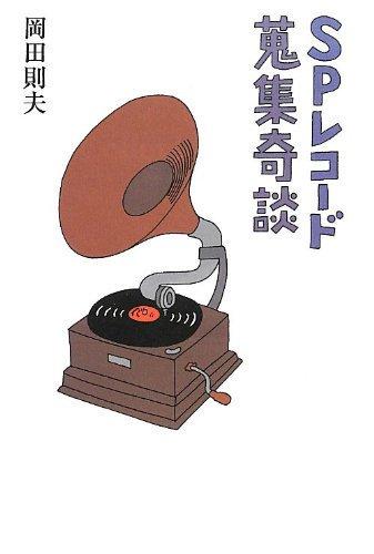 SP巷談 二〇世紀之大衆藝能六月例会_a0000682_1340779.jpg