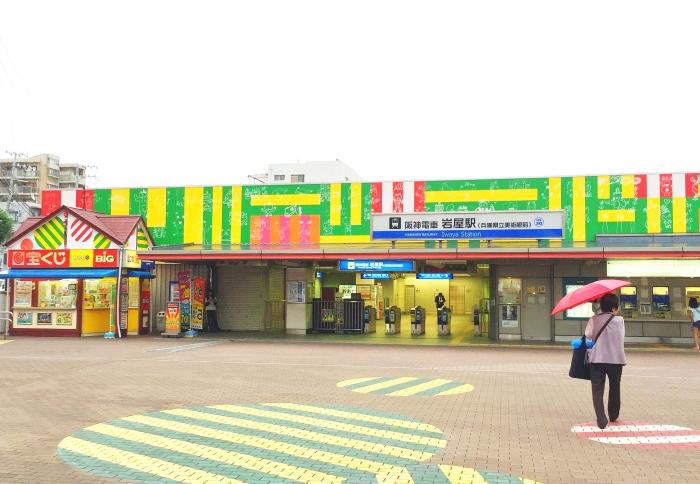 入口が遊園地みたいな阪神岩屋駅_a0163788_22505756.jpg