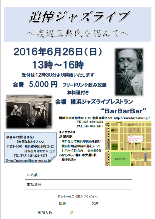 「渡辺さんを偲ぶ会ライブ」参加者募集中!_e0119092_13005156.png