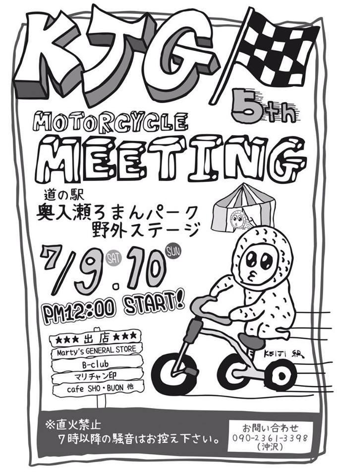 ◆ KJG MOTORCYCLE MEETING 5th ◆_c0078202_1716188.jpg