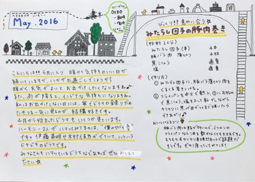 2016.5月_c0330308_17404305.jpg
