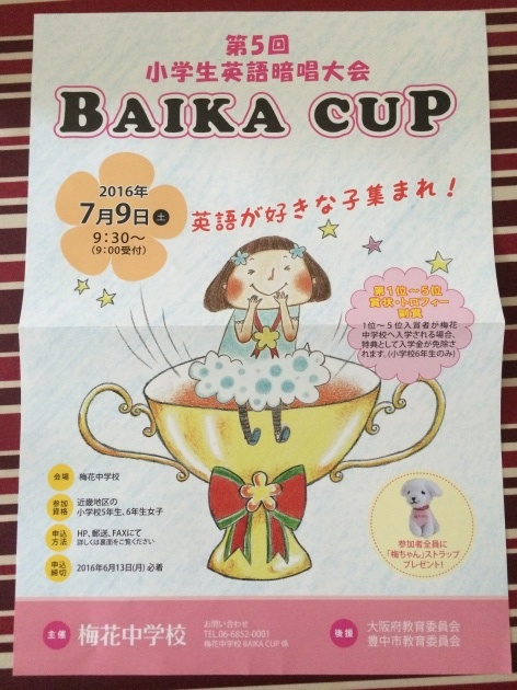 BAIKA CUP ご案内_d0305511_21550214.jpg