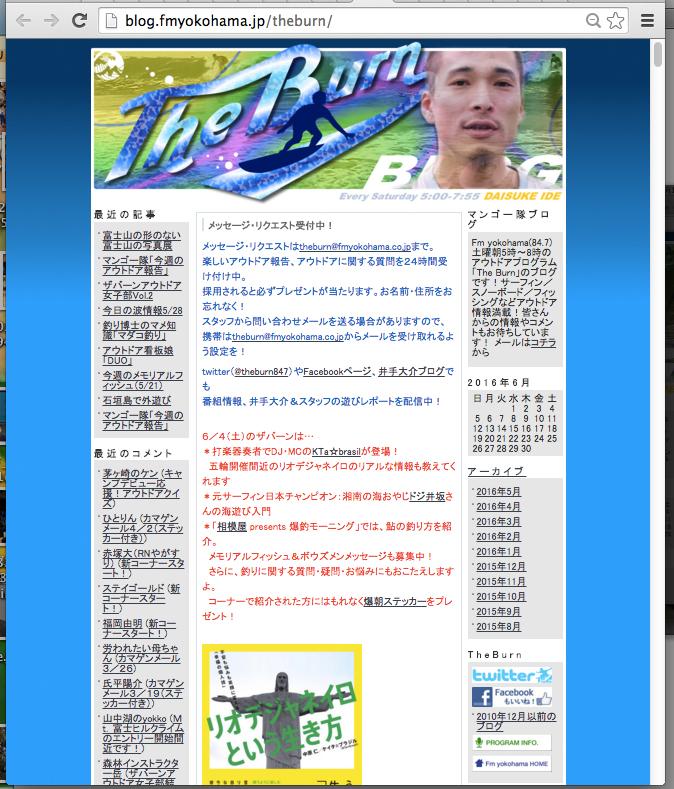 "【出演◉FM横浜84.7】井手大介の\""THE BURN\"" @daiskeide @FyokoG @TheBurn847 今週土曜朝【07:15】→_b0032617_21333042.jpg"