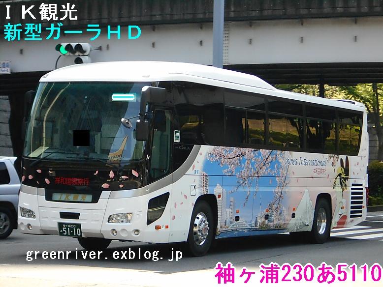 IK観光バス あ5110_e0004218_20434661.jpg