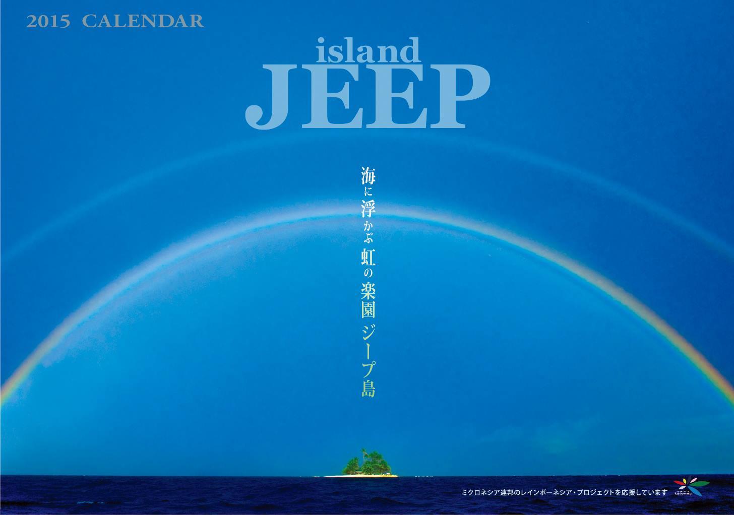 海の日開催!話題の無人島「JEEP島写真展」~宮地岩根~_c0221922_1032263.jpg