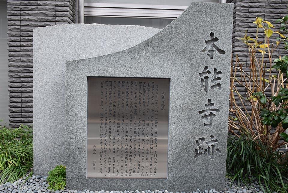 「本能寺の変」記念日に再考する歴史のターニングポイント。 <前編>_e0158128_15240402.jpg