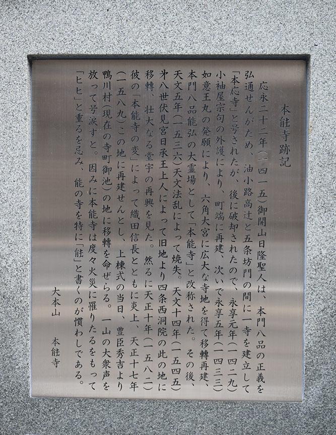 「本能寺の変」記念日に再考する歴史のターニングポイント。 <前編>_e0158128_15242689.jpg