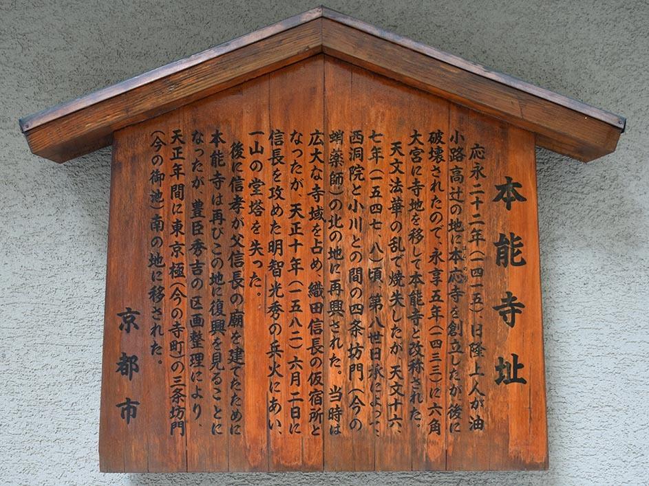 「本能寺の変」記念日に再考する歴史のターニングポイント。 <前編>_e0158128_15254500.jpg