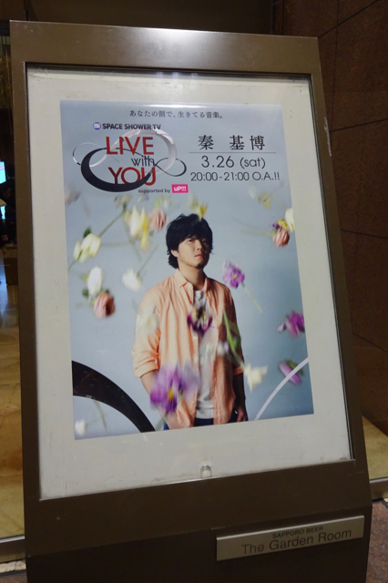 "「SPACE SHOWER TV""LIVE with YOU\""〜秦基博〜supported by up!!! 」_f0348831_22303802.jpg"