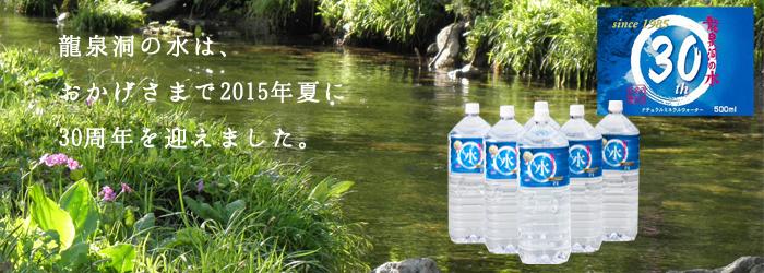 「龍泉洞の水」発売から30年。「世界最高品質の名水」誕生のきっかけに迫る(2)_b0206037_08001626.jpg