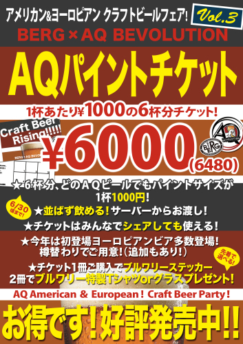 BERG × AQ BEVOLUTION_c0069047_12183939.jpg