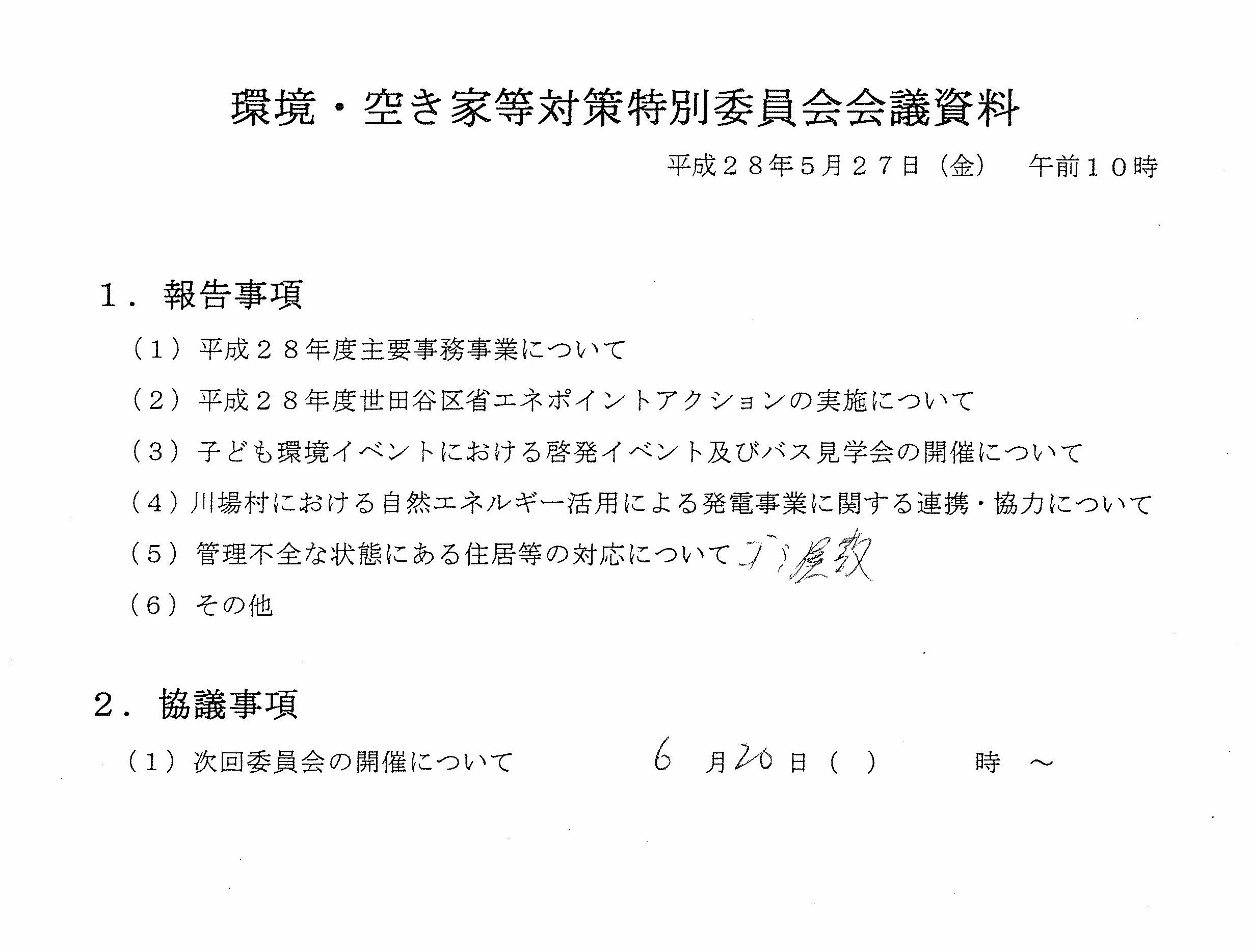 特別委員会編_c0092197_13122958.jpg