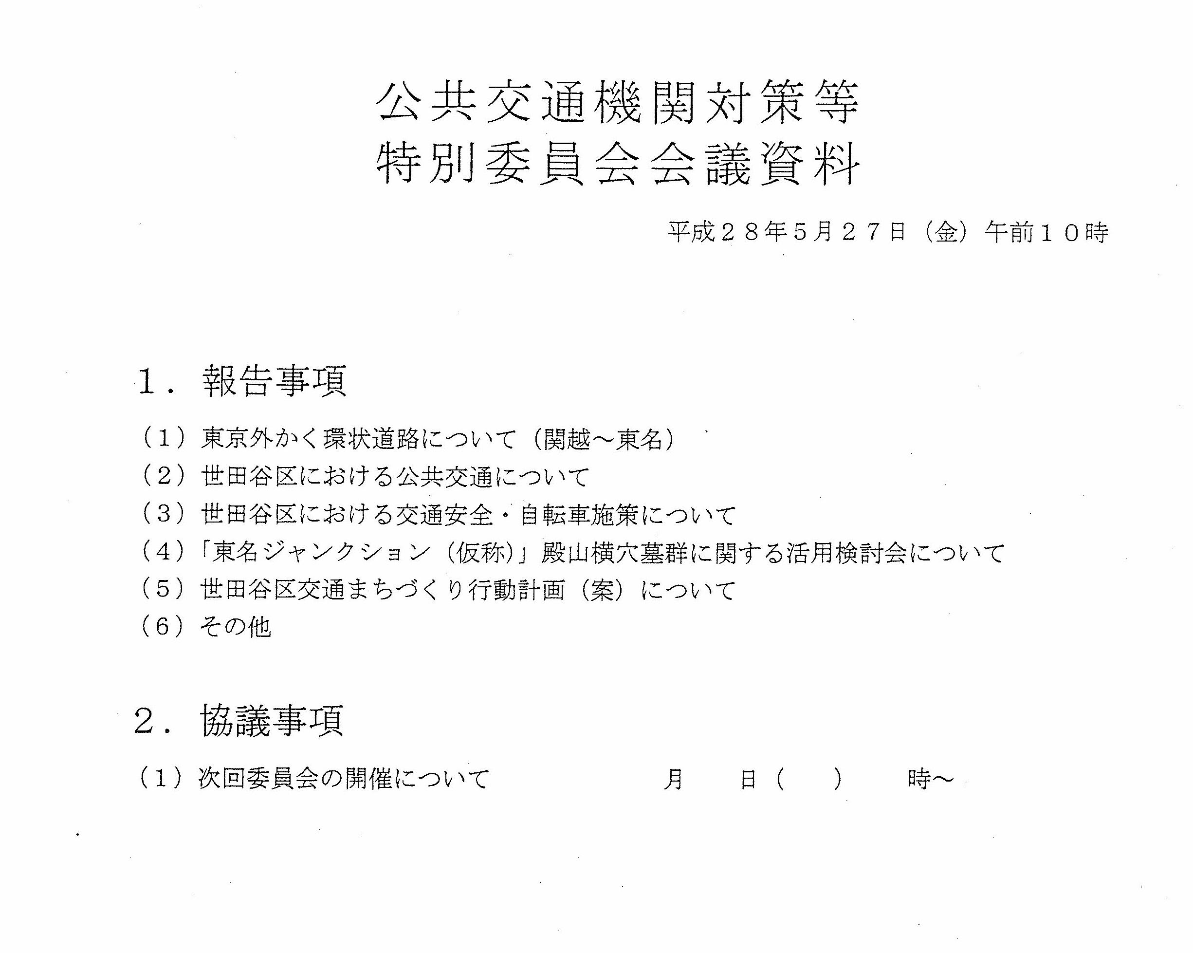 特別委員会編_c0092197_13133840.jpg
