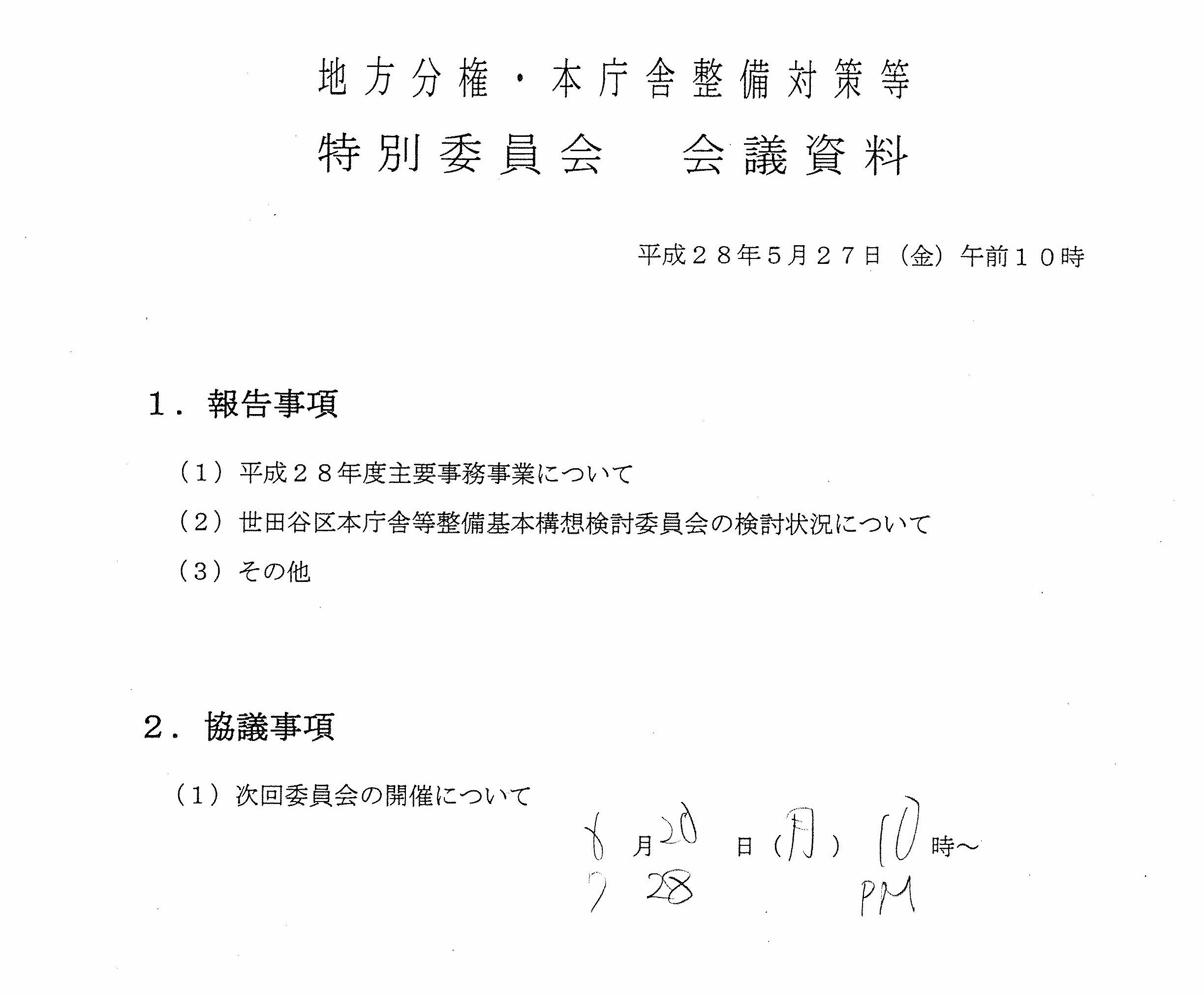 特別委員会編_c0092197_13151926.jpg