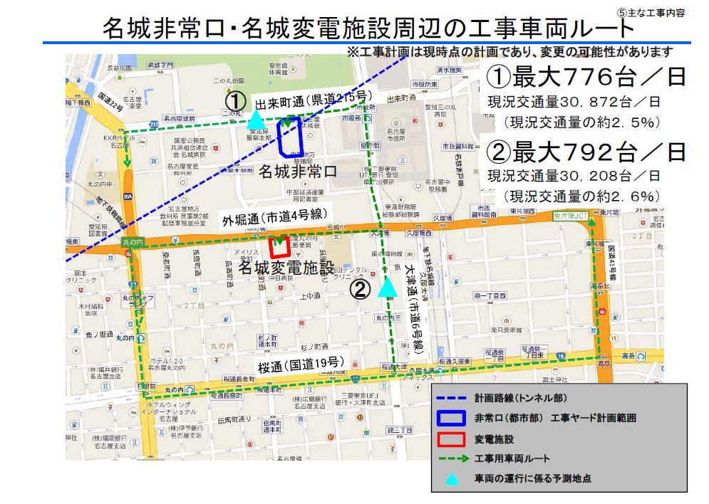 名古屋の官庁街のど真ん中にリニアトンネルの「土出し口」が! 説明会に参加_d0011701_1764949.jpg