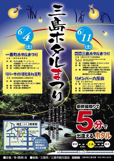 三島ホタルまつり。_f0301305_16323945.jpg