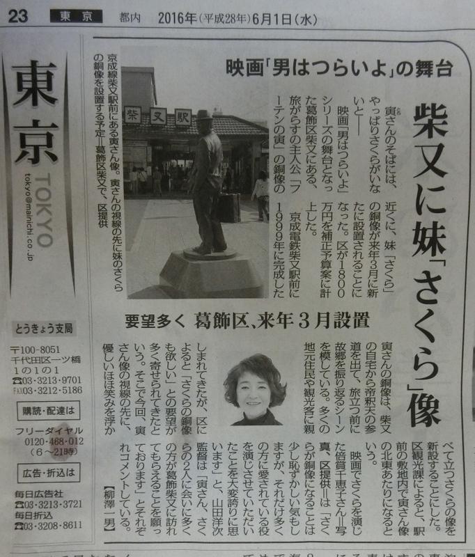 6月2日(木)柴又に妹『さくら』像_d0278912_10411974.jpg