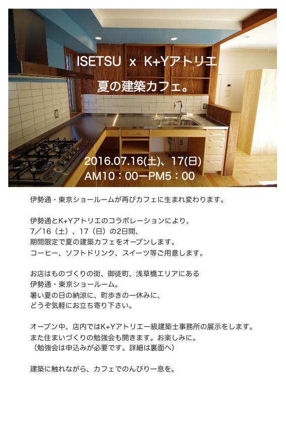夏の建築カフェ・K+Yアトリエ展示会_c0004024_2251251.jpg